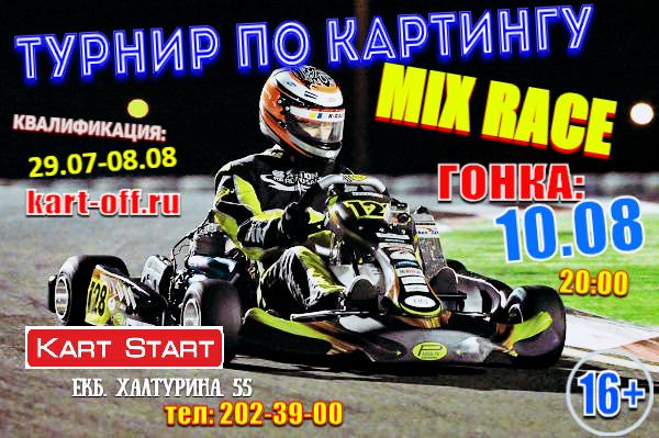 Турнир по картингу MIX RACE