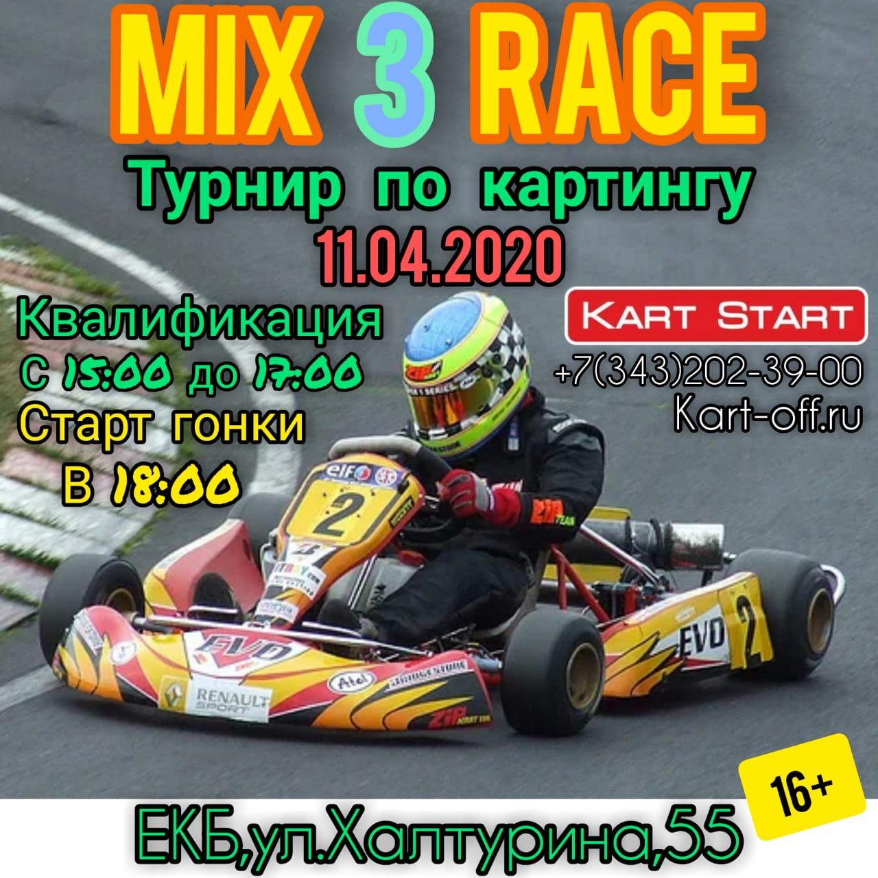 Турнир по картингу MIX RACE 3