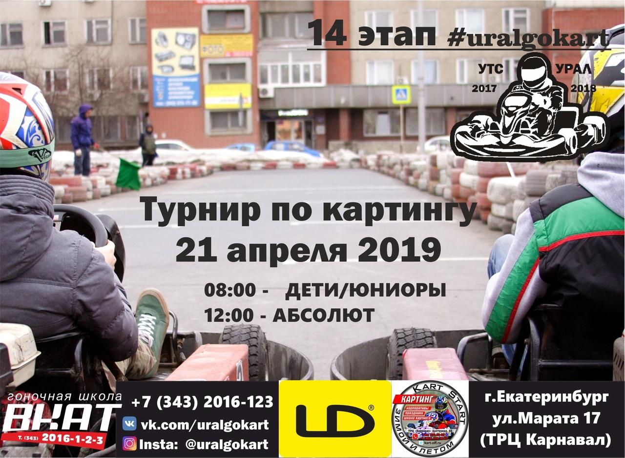 Приглашаем на очередной этап UralGoKart! 21 апреля 2019.