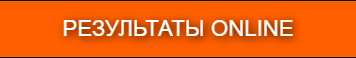 Онлайн-табло результатов заезда